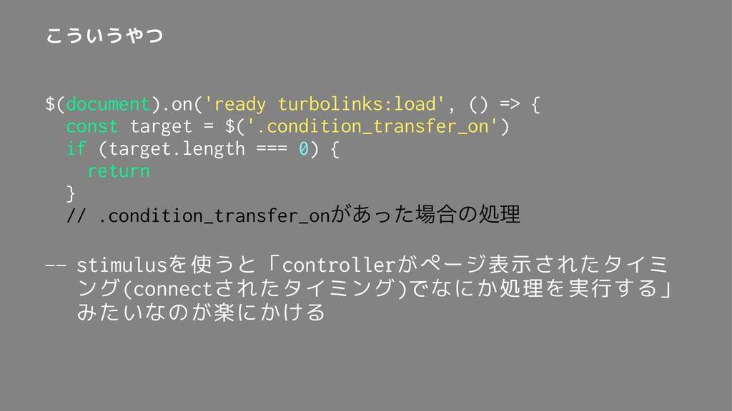 こういうやつ $(document).on('ready turbolinks:load', ...