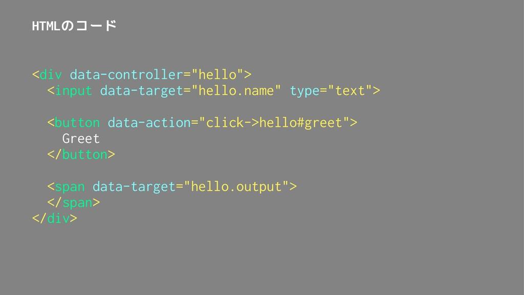 "HTMLのコード <div data-controller=""hello""> <input d..."