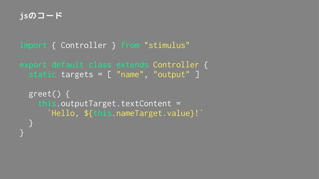"""jsのコード import { Controller } from """"stimulus"""" ex..."""