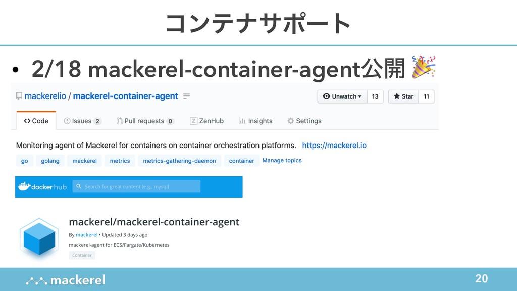 !20 ίϯςφαϙʔτ • 2/18 mackerel-container-agentެ։
