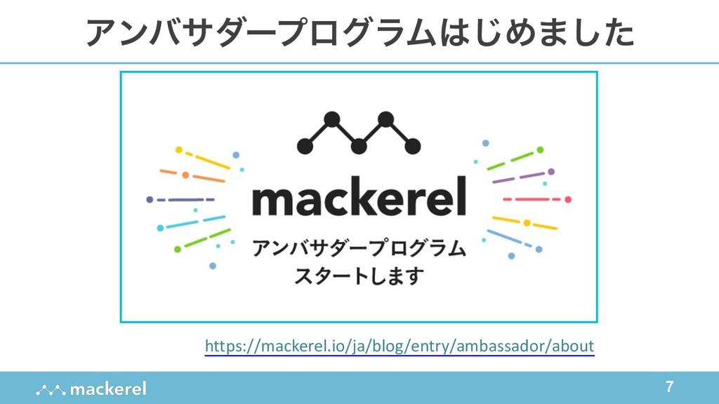 !7 ΞϯόαμʔϓϩάϥϜ͡Ί·ͨ͠ https://mackerel.io/ja/blo...