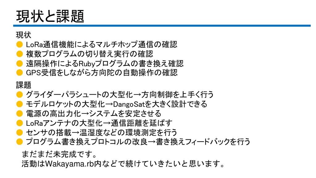現状と課題 まだまだ未完成です。 活動はWakayama.rb内などで続けていきたいと思います...