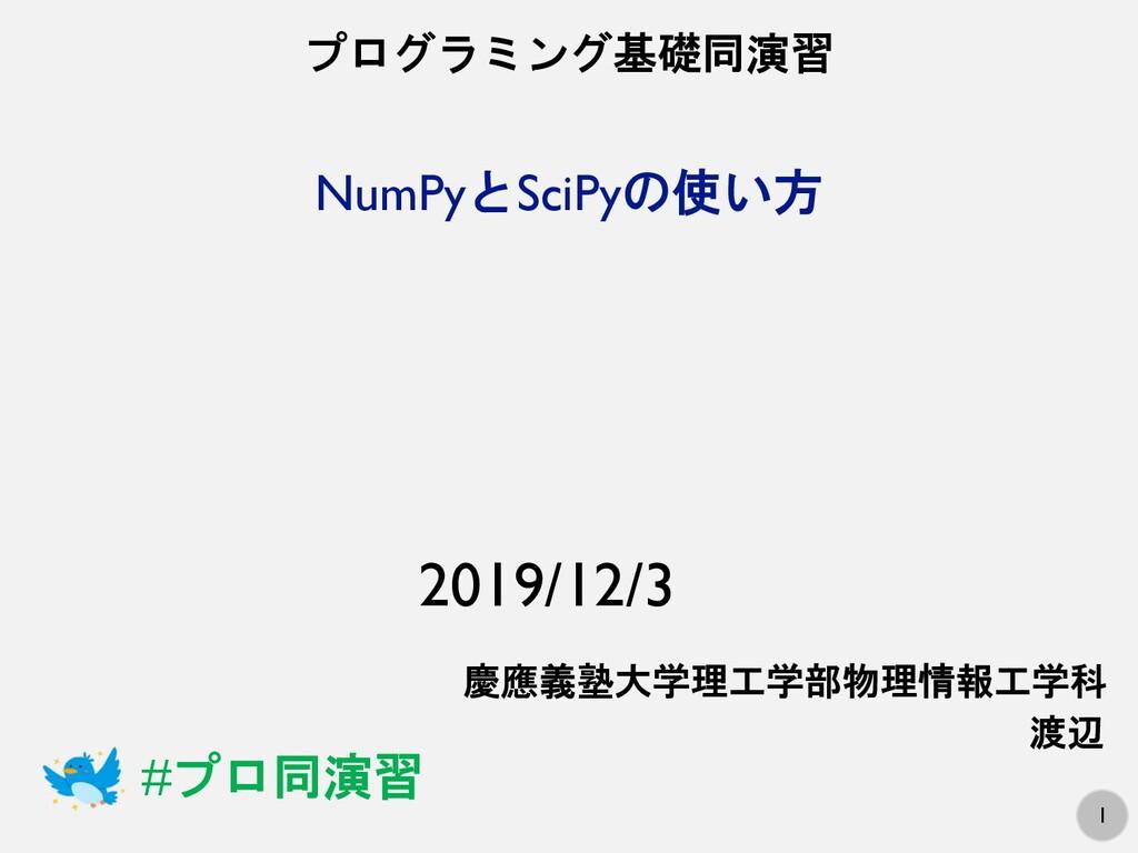 1 NumPyとSciPyの使い方 プログラミング基礎同演習 慶應義塾大学理工学部物理情報工学...