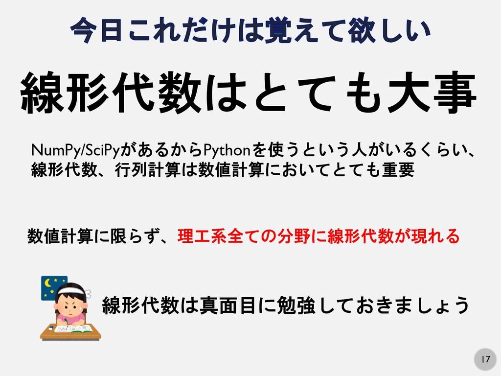 17 線形代数はとても大事 NumPy/SciPyがあるからPythonを使うという人がいるく...