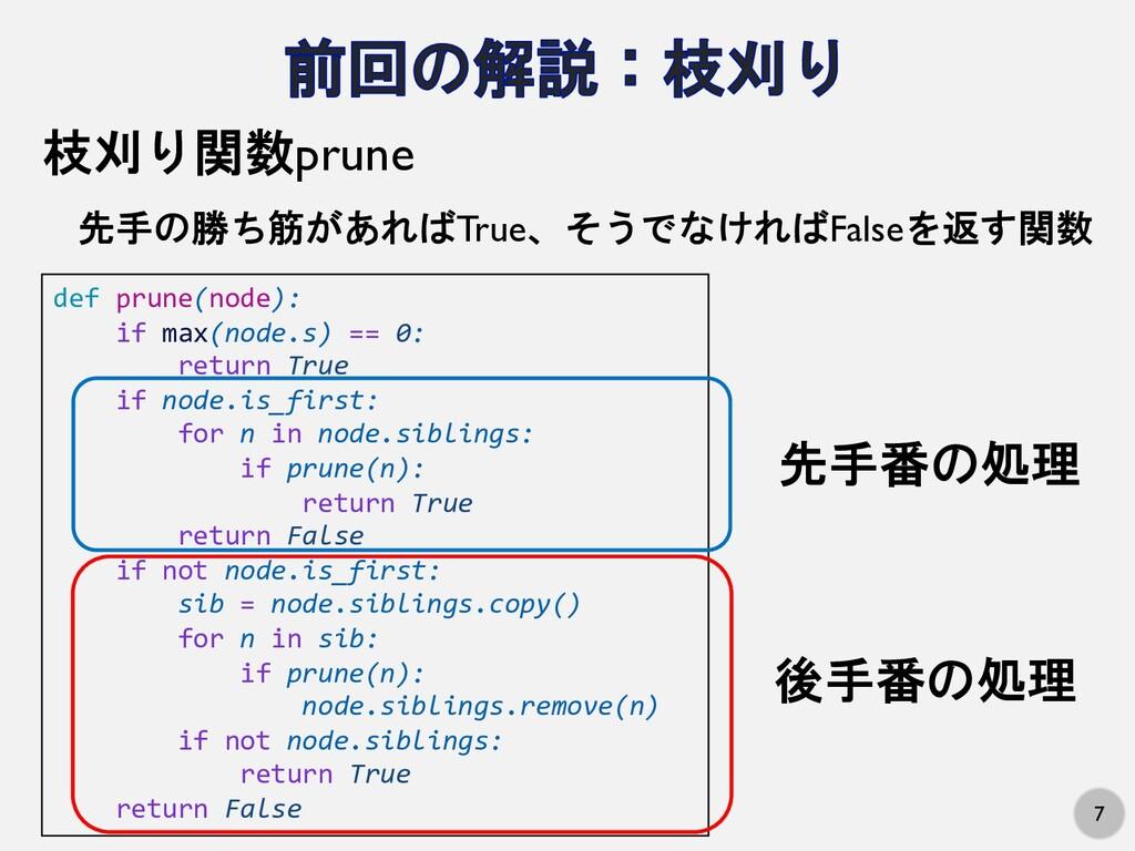 7 def prune(node): if max(node.s) == 0: return ...
