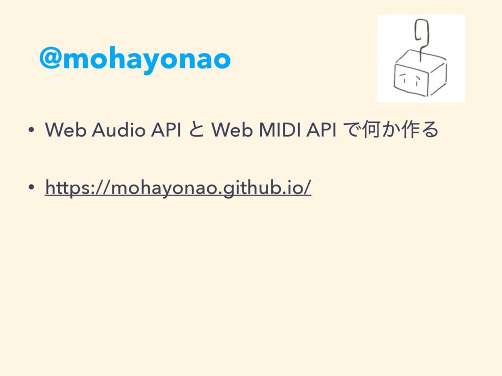 @mohayonao • Web Audio API ͱ Web MIDI API ͰԿ͔࡞Δ...