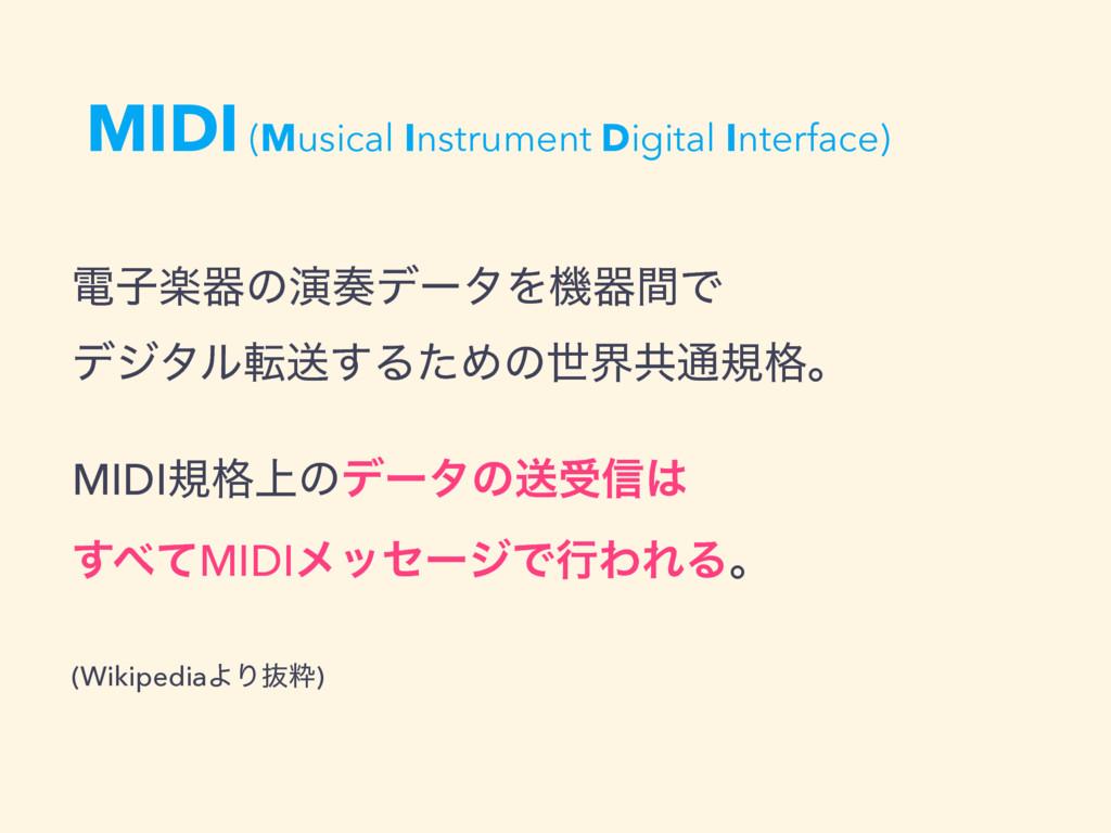 MIDI (Musical Instrument Digital Interface) ిࢠָ...