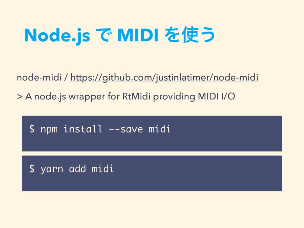 Node.js Ͱ MIDI Λ͏ node-midi / https://github.c...