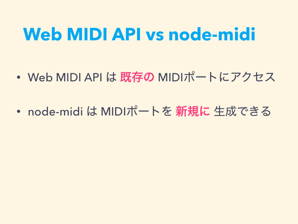 Web MIDI API vs node-midi • Web MIDI API  طଘͷ ...