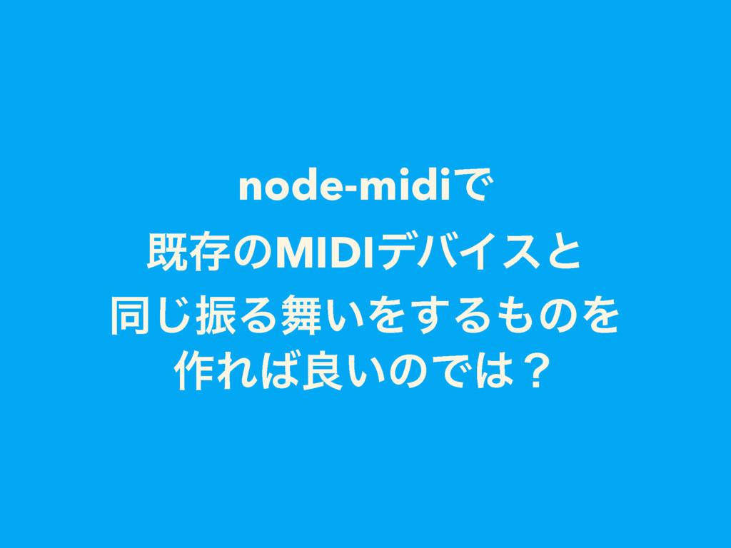 node-midiͰ طଘͷMIDIσόΠεͱ ಉ͡ৼΔ͍Λ͢ΔͷΛ ࡞Εྑ͍ͷͰʁ