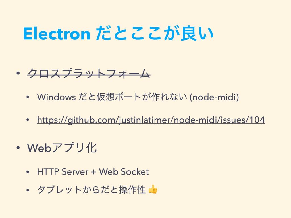 Electron ͩͱ͕͜͜ྑ͍ • ΫϩεϓϥοτϑΥʔϜ • Windows ͩͱԾϙʔ...