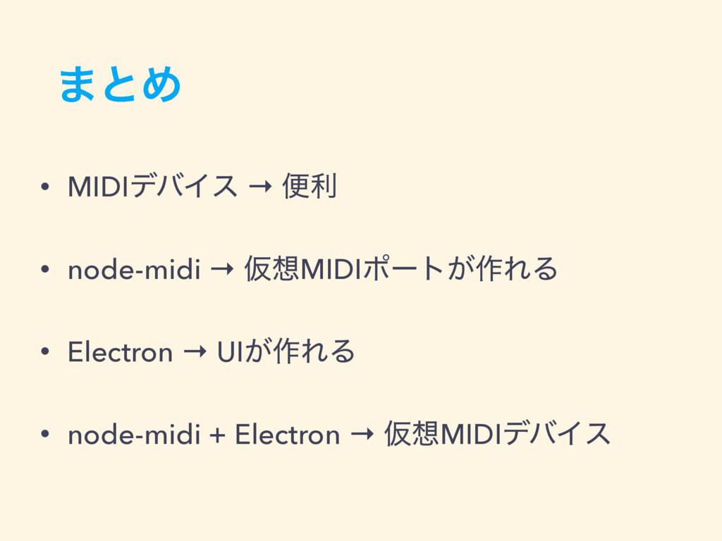 ·ͱΊ • MIDIσόΠε → ศར • node-midi → ԾMIDIϙʔτ͕࡞ΕΔ...