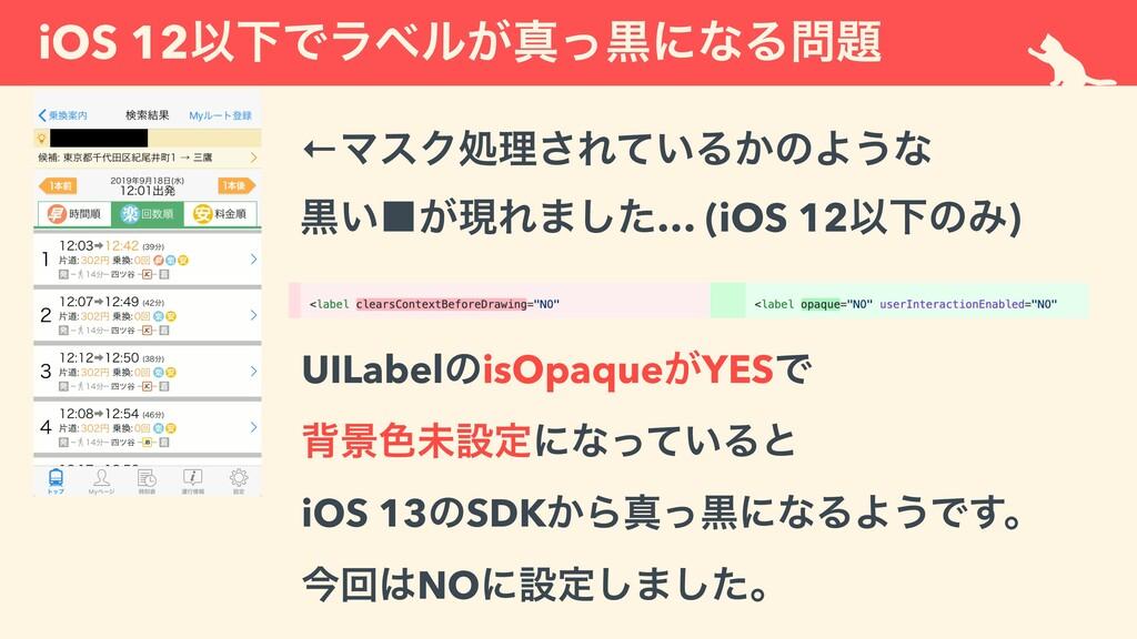 iOS 12ҎԼͰϥϕϧ͕ਅͬࠇʹͳΔ ←ϚεΫॲཧ͞Ε͍ͯΔ͔ͷΑ͏ͳ ࠇ͍˙͕ݱΕ·͠...