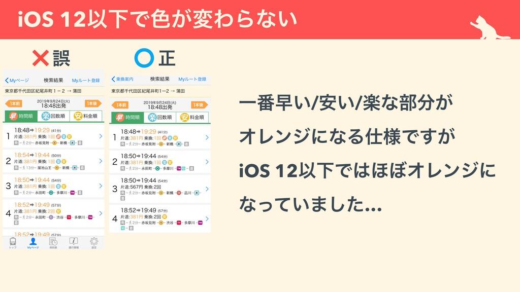 iOS 12ҎԼͰ৭͕มΘΒͳ͍ Ұ൪ૣ͍/͍҆/ָͳ෦͕ ΦϨϯδʹͳΔ༷Ͱ͕͢ iOS...