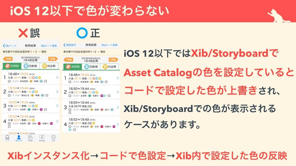 iOS 12ҎԼͰ৭͕มΘΒͳ͍ iOS 12ҎԼͰXib/StoryboardͰ Asse...