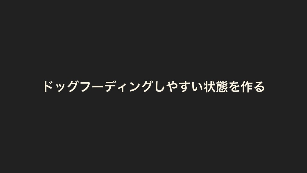 υοάϑʔσΟϯά͍͢͠ঢ়ଶΛ࡞Δ