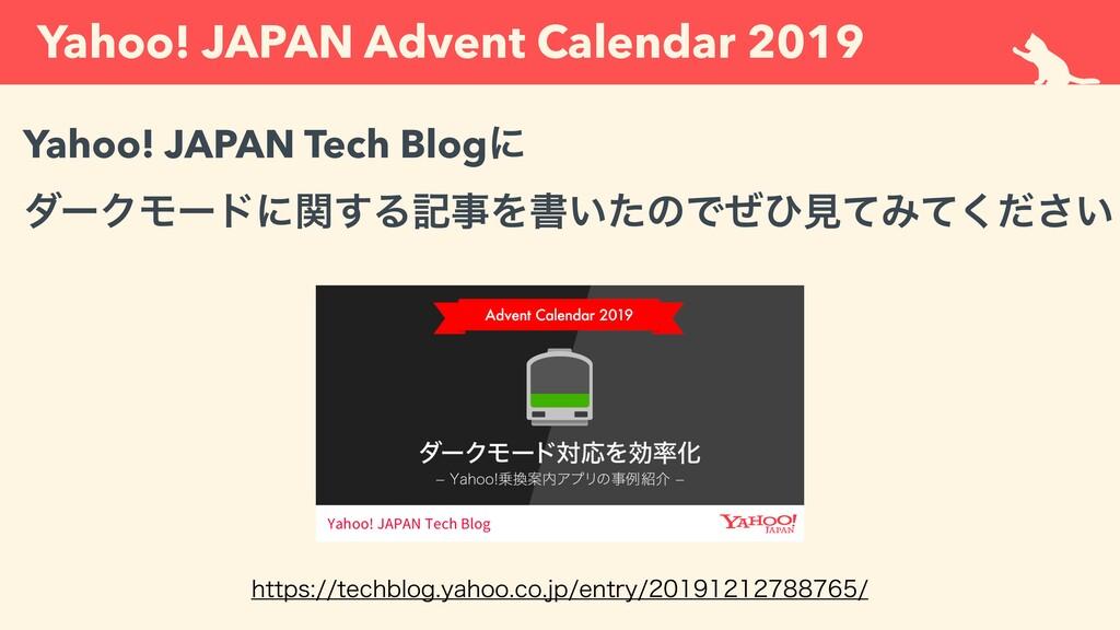 Yahoo! JAPAN Advent Calendar 2019 Yahoo! JAPAN ...