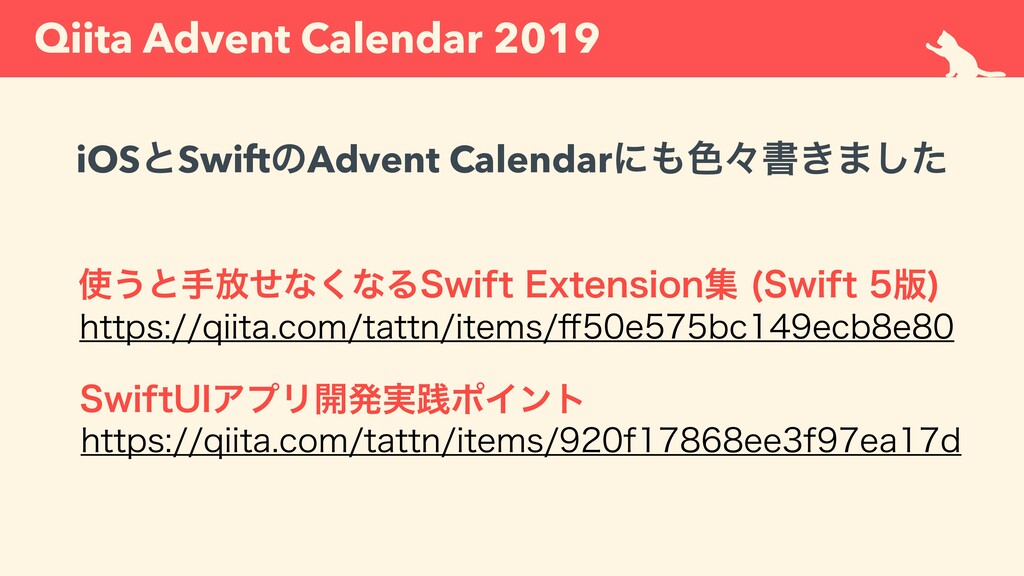 Qiita Advent Calendar 2019 iOSͱSwiftͷAdvent Cal...