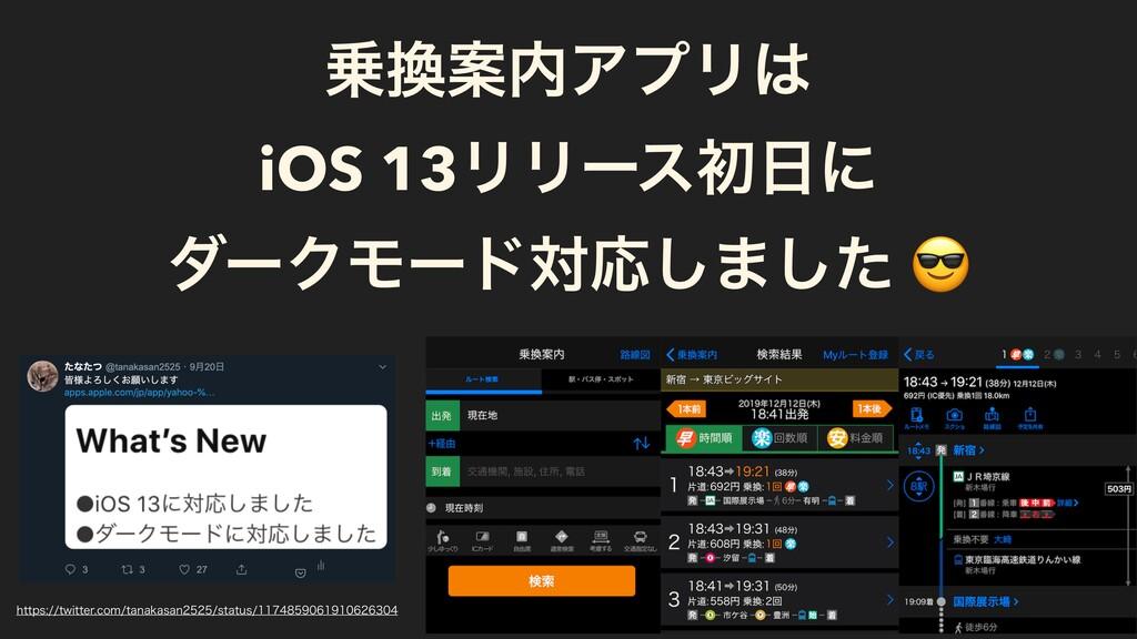 ҊΞϓϦ iOS 13ϦϦʔεॳʹ μʔΫϞʔυରԠ͠·ͨ͠  IUUQTUX...