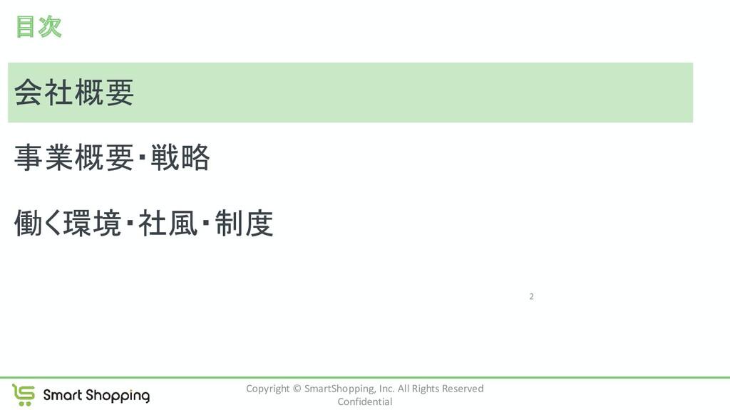 目次 会社概要 事業概要・戦略 働く環境・社風・制度  2 Copyright © ...