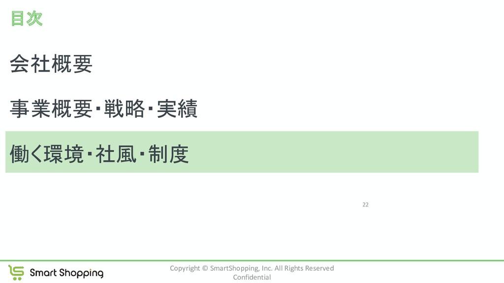 目次 会社概要 事業概要・戦略・実績 働く環境・社風・制度  22 Copyrigh...