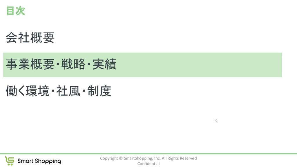 目次 会社概要 事業概要・戦略・実績 働く環境・社風・制度  9 Copyright...