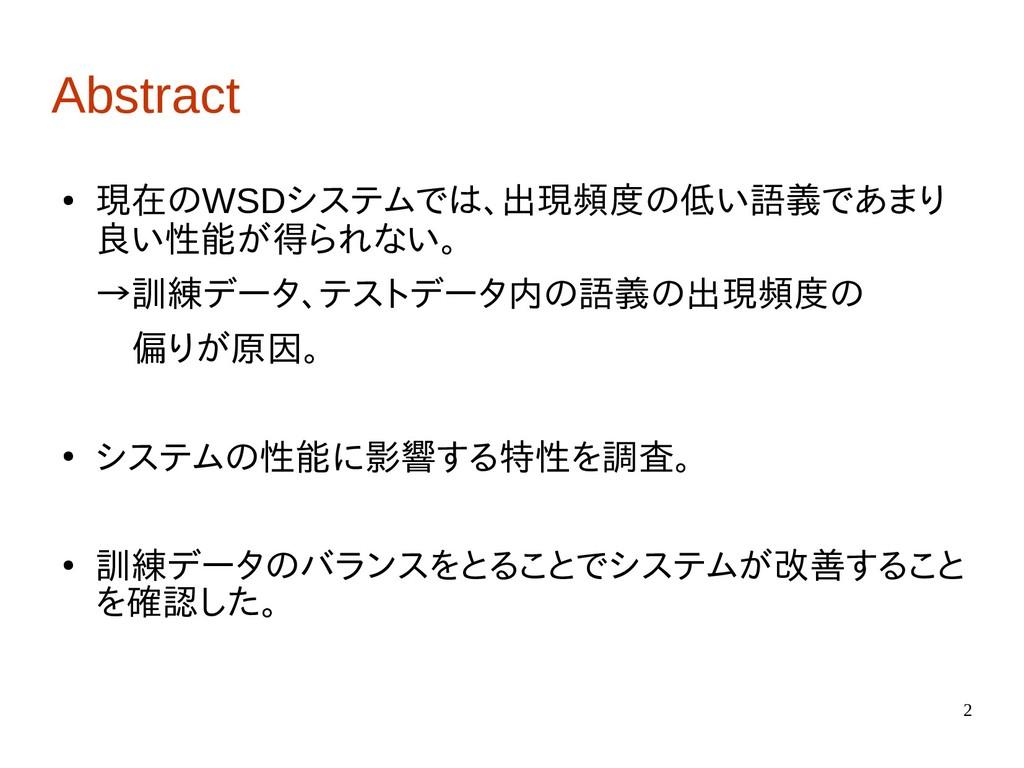 2 Abstract ● 現在のWSDシステムでは、出現頻度の低い語義であまり 良い性能が得ら...