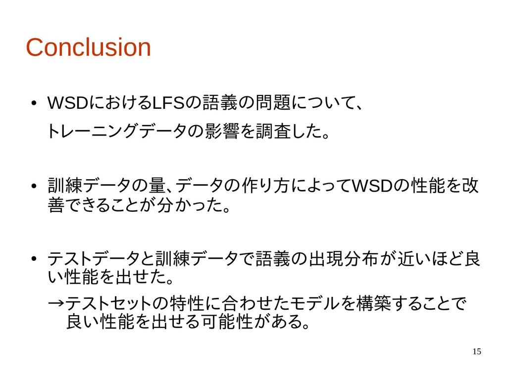 15 Conclusion ● WSDにおけるLFSの語義の問題について、 トレーニングデータ...