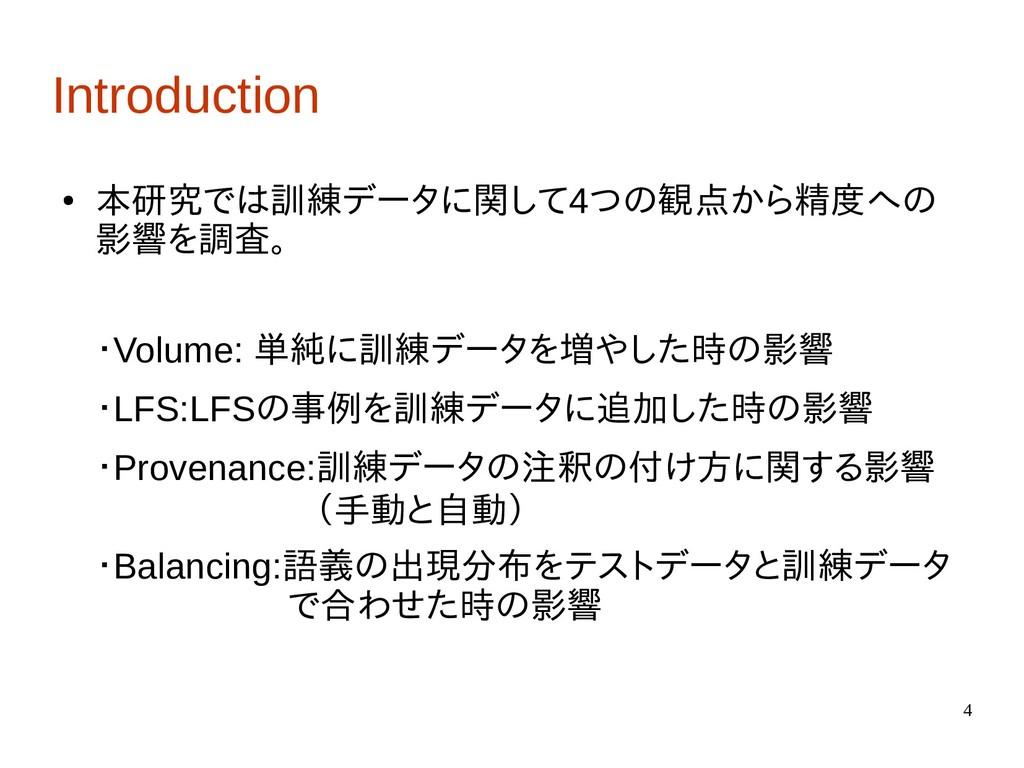 4 Introduction ● 本研究では訓練データに関して4つの観点から精度への 影響を調...