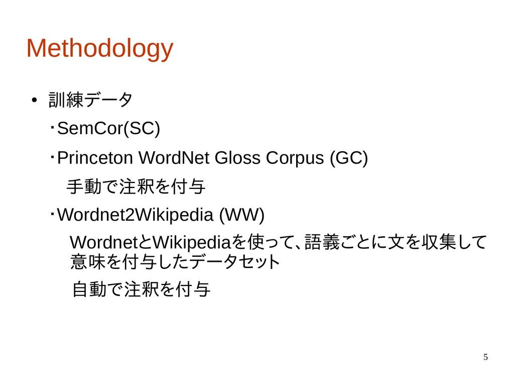 5 Methodology ● 訓練データ ・SemCor(SC) ・Princeton Wo...