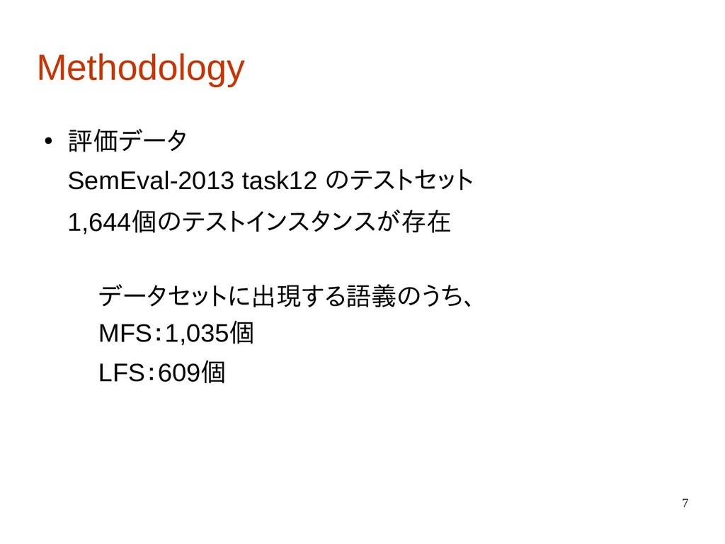 7 Methodology ● 評価データ SemEval-2013 task12 のテストセ...