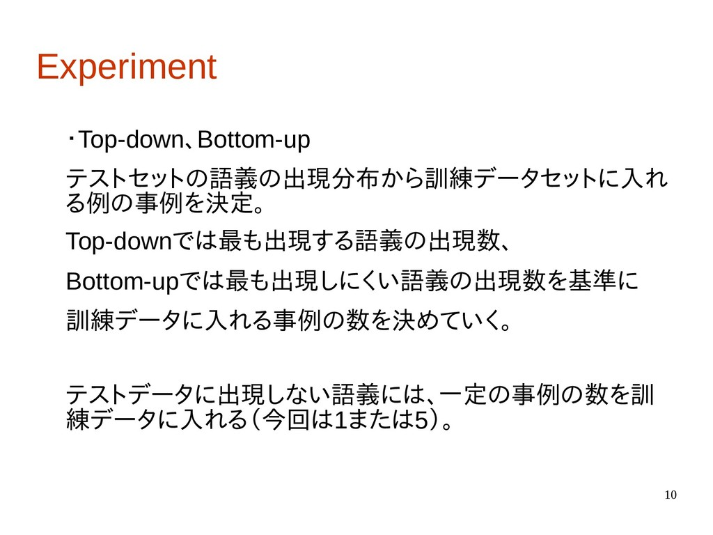 10 Experiment ・Top-down、Bottom-up テストセットの語義の出現分...