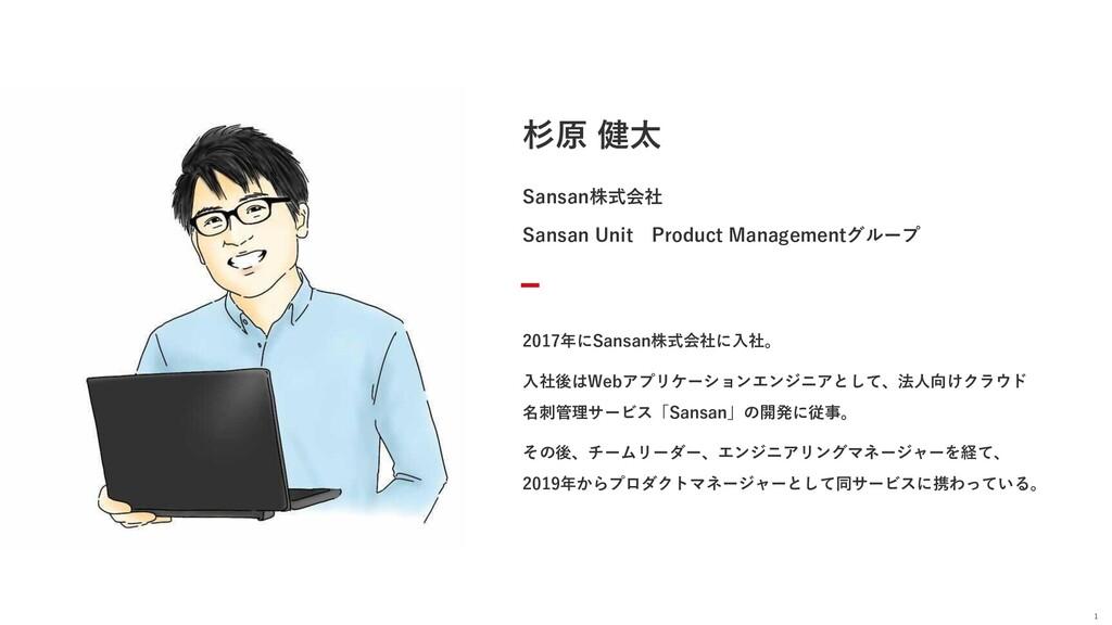 2017年にSansan株式会社に入社。 入社後はWebアプリケーションエンジニアとして、法人...