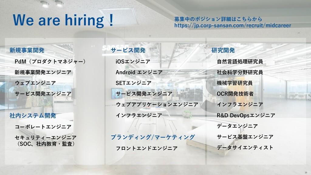 We are hiring! 募集中のポジション詳細はこちらから https://jp.cor...