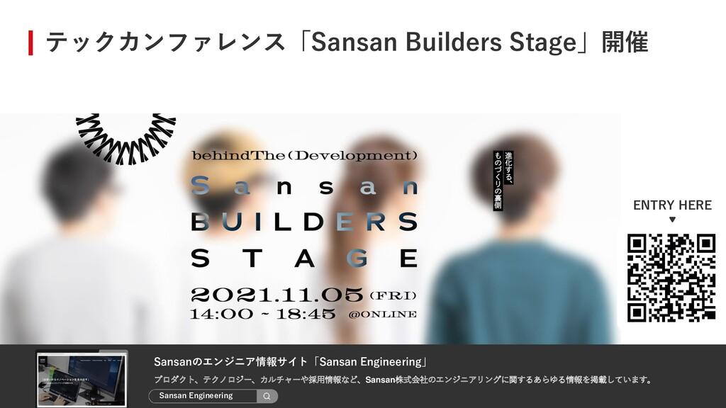 テックカンファレンス「Sansan Builders Stage」開催 Sansanのエンジニ...