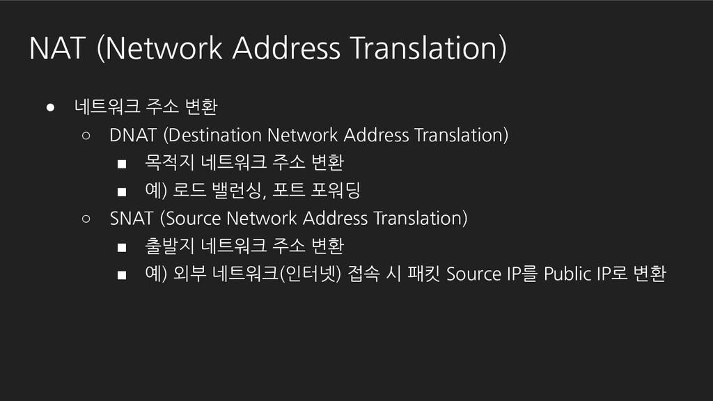 ● 네트워크 주소 변환 ○ DNAT (Destination Network Addres...