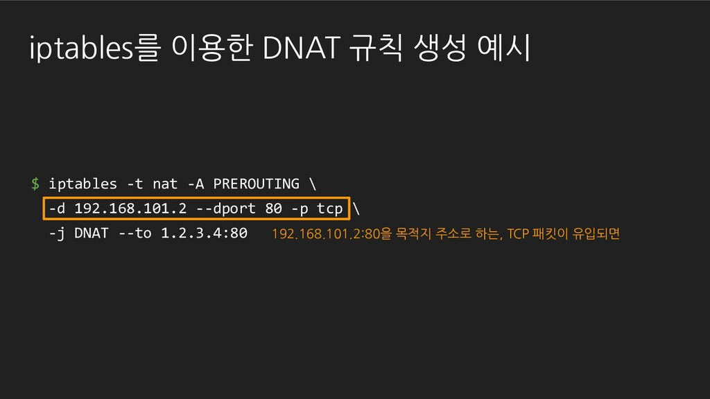 $ iptables -t nat -A PREROUTING \ -d 192.168.10...