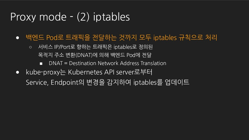 Proxy mode - (2) iptables ● 백엔드 Pod로 트래픽을 전달하는 ...