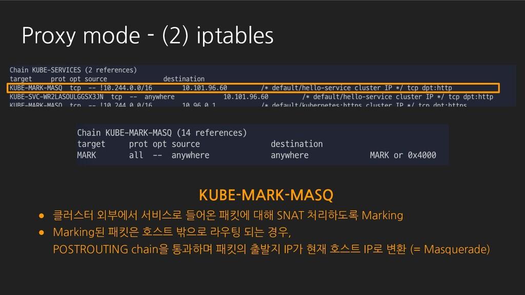Proxy mode - (2) iptables KUBE-MARK-MASQ ● 클러스터...