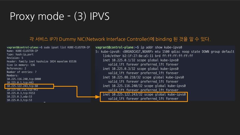 Proxy mode - (3) IPVS 각 서비스 IP가 Dummy NIC(Netwo...