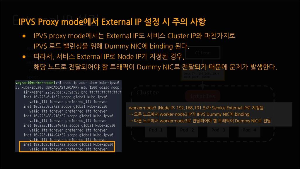 External IP 설정 apiVersion: v1 kind: Service met...