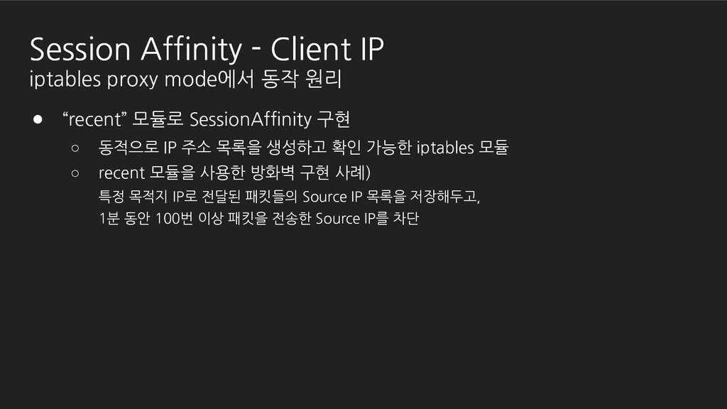 "Session Affinity - Client IP ● ""recent"" 모듈로 Ses..."