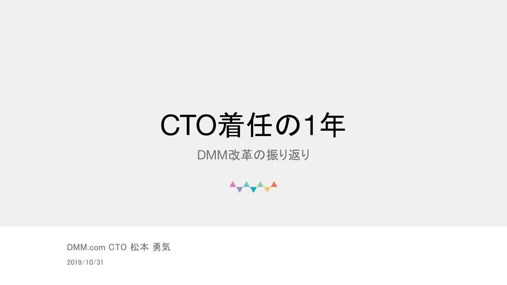 © DMM.com CTO着任の1年 DMM改革の振り返り DMM.com CTO 松本 勇気...
