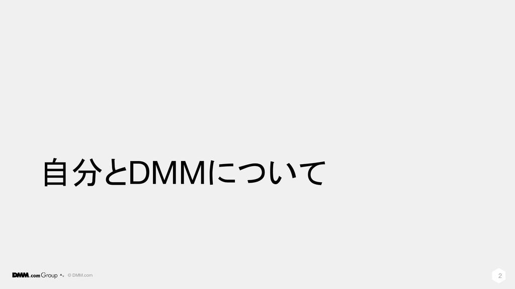 © DMM.com 自分とDMMについて 2