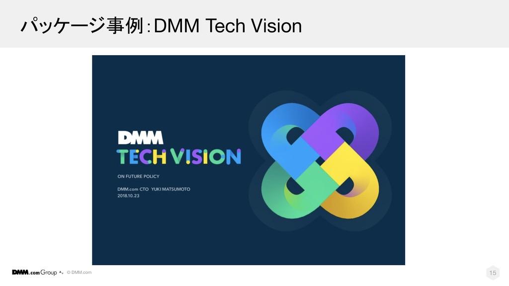 © DMM.com パッケージ事例:DMM Tech Vision 15