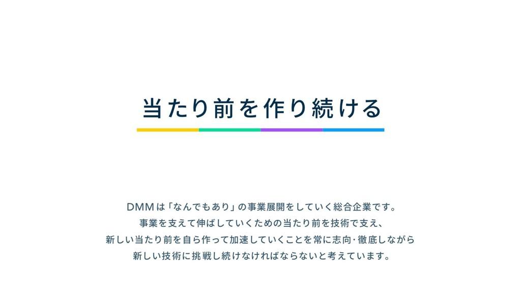 © DMM.com 16