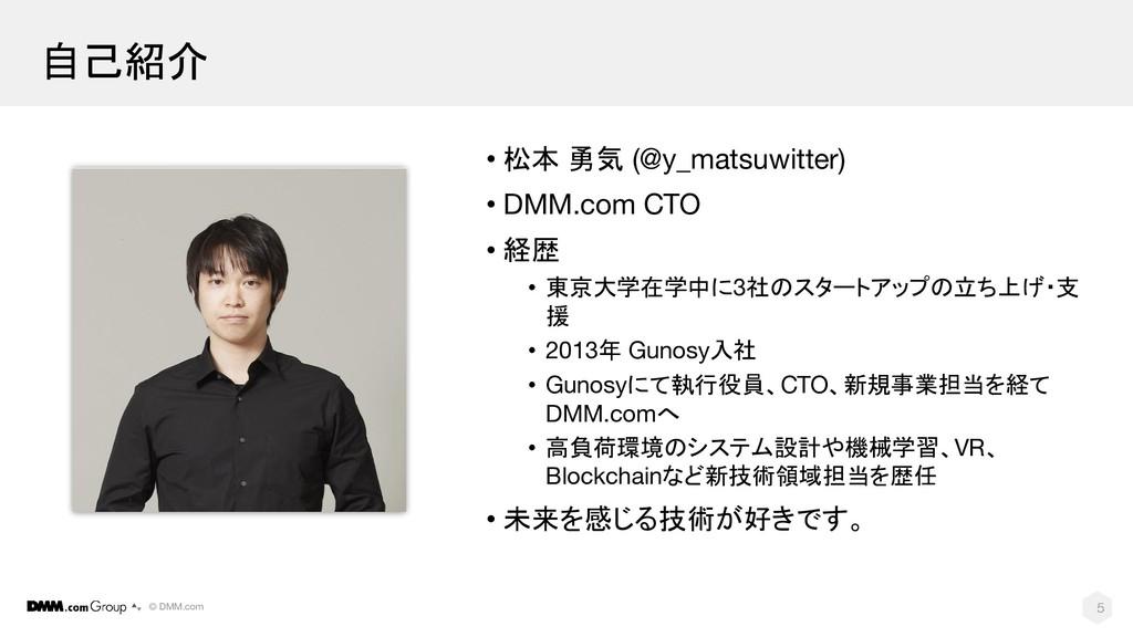 © DMM.com • 松本 勇気 (@y_matsuwitter) • DMM.com CT...