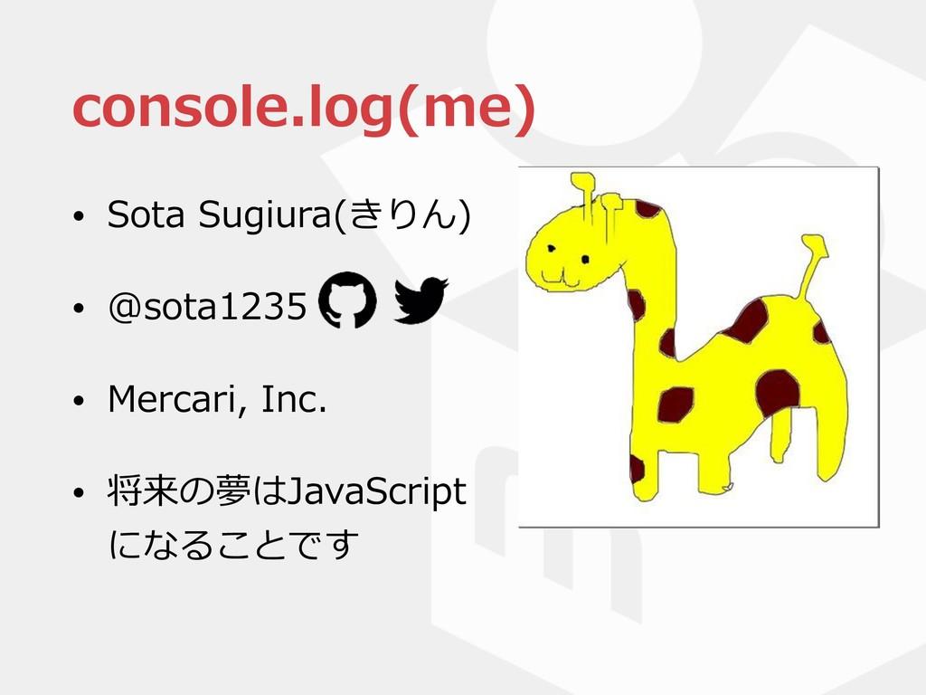 console.log(me) • Sota Sugiura(きりん) • @sota1235...