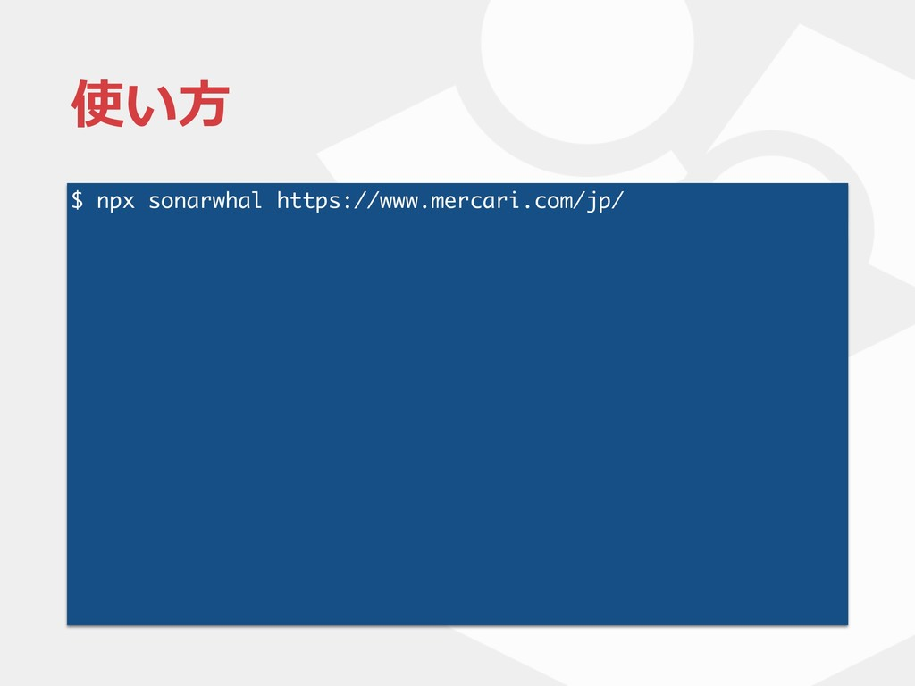 使い⽅ $ npx sonarwhal https://www.mercari.com/jp/