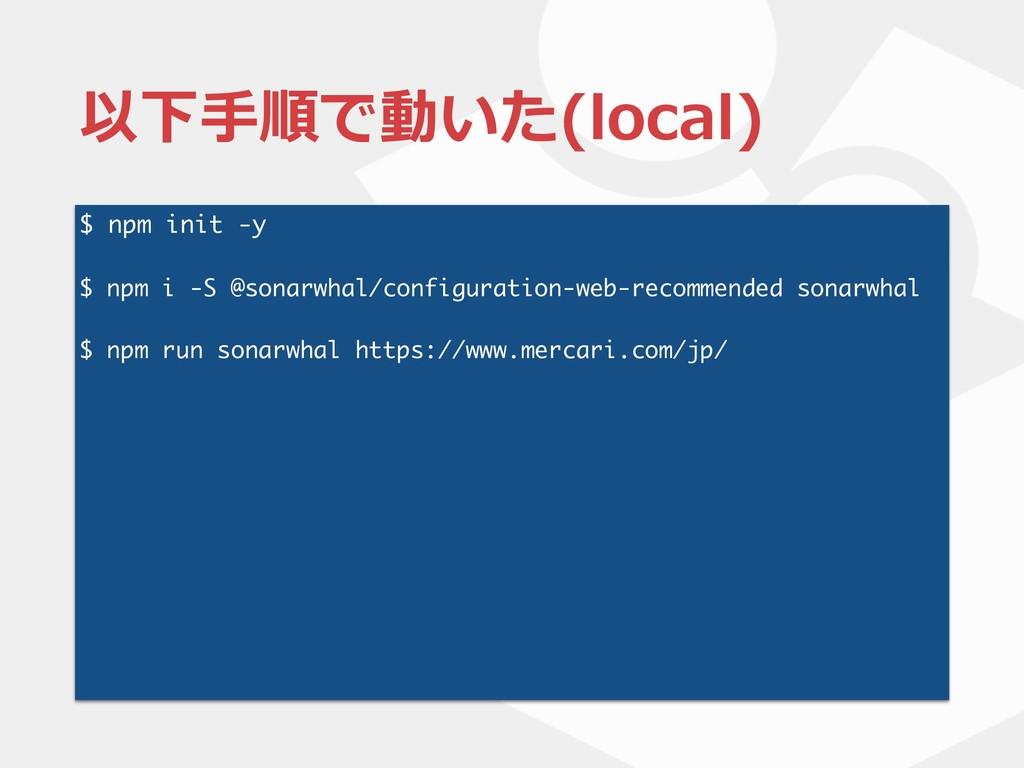 以下⼿順で動いた(local) $ npm init -y $ npm i -S @sonar...